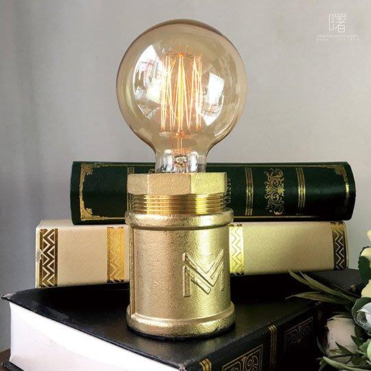 【曙muse】觸碰調光 復古黃銅水管桌燈 可調光 造型檯燈 Loft 工業風 咖啡廳 餐廳 居家擺設