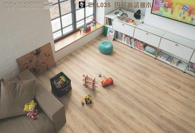 《愛格地板》德國原裝進口EGGER超耐磨木地板,可以直接鋪在磁磚上,比海島型木地板好,比QS或KRONO好EPL035-09
