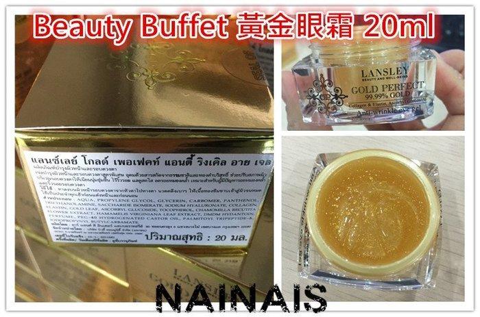 【NAINAIS】泰國 代購 正品 Beauty Buffet 保濕黃金眼霜 20ML