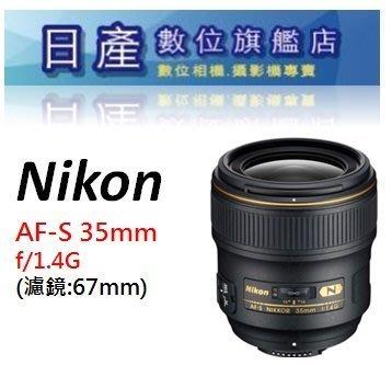 【日產旗艦】Nikon AF-S 35mm F1.4G F1.4 平行輸入 大光圈 人像鏡 定焦鏡