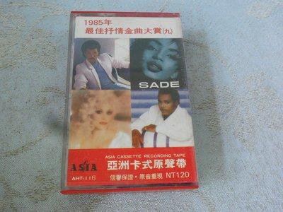 【金玉閣】博A1錄音帶~1985最佳抒情金曲大賞(九)~亞洲唱片