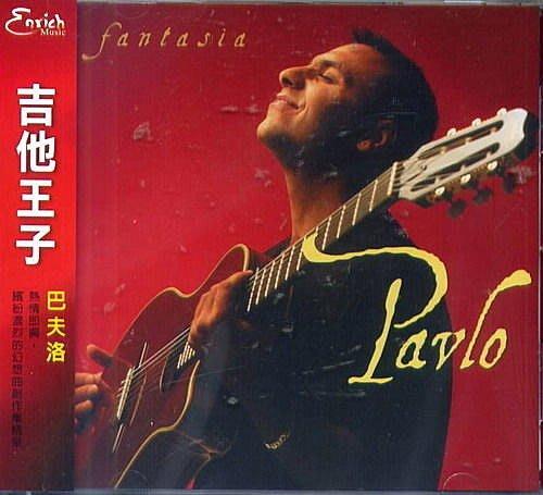 【音橋降價】吉他王子 Fantasia 巴夫洛 Pavlo HBMP002