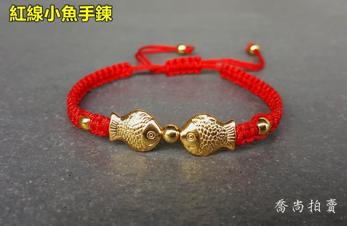 【威利購】紅繩小魚手鍊 精度24k金色 年年有餘