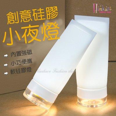 ☆[Hankaro]☆創意乳液瓶造型硅膠拍拍小夜燈