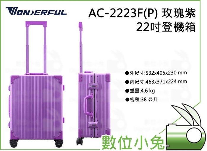 數位小兔【Wonderful 萬得福 AC-2223F(P) 玫瑰紫 22吋登機箱】鋁合金 萬向輪 拉桿箱 旅行箱