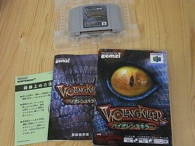 【小蕙館】N64日版卡帶 ~ Violence Killer 暴力殺人魔 (盒裝)