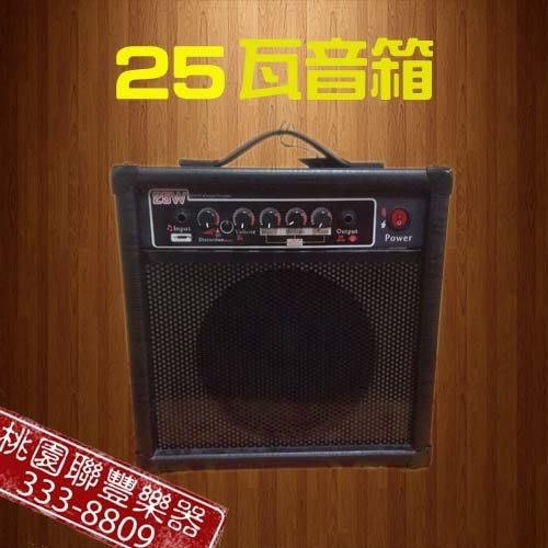 《∮聯豐樂器∮》25瓦音箱《桃園現貨》