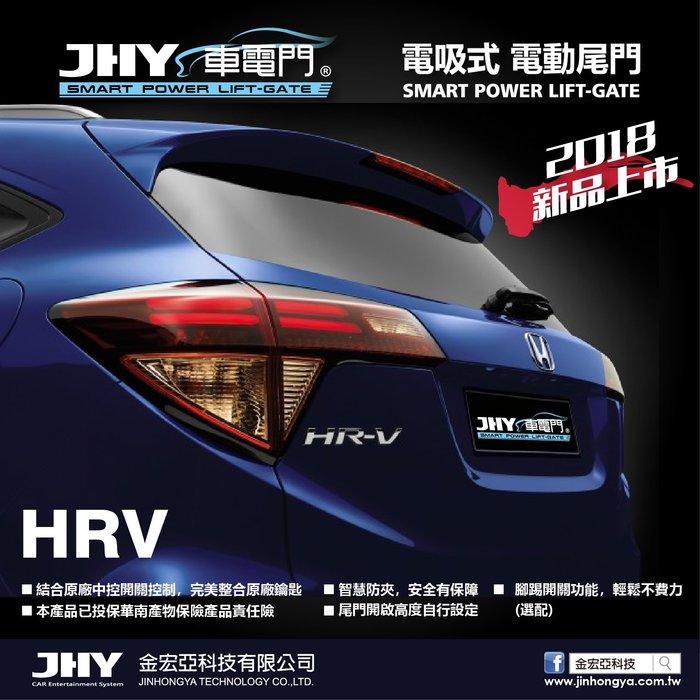 【全昇音響】HONDA/HRV 電動尾門 安裝為無損安裝,不傷及車體結構 車電門高度可以調整