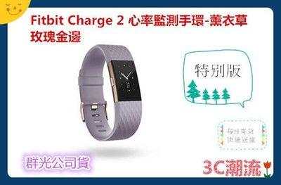 特別版薰衣草紫【3C潮流 高雄】Fitbit Charge2 HR無線心率監測專業運動手環 公司貨開發票