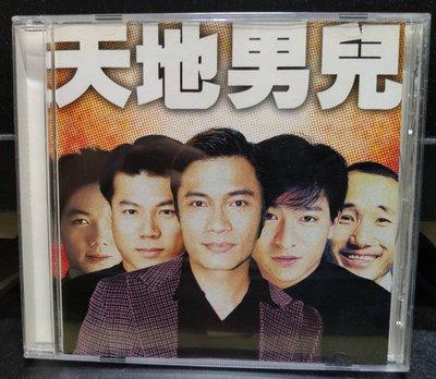 天地男兒(1998)-劉德華&羅嘉良&關正傑&盧冠廷&區瑞強