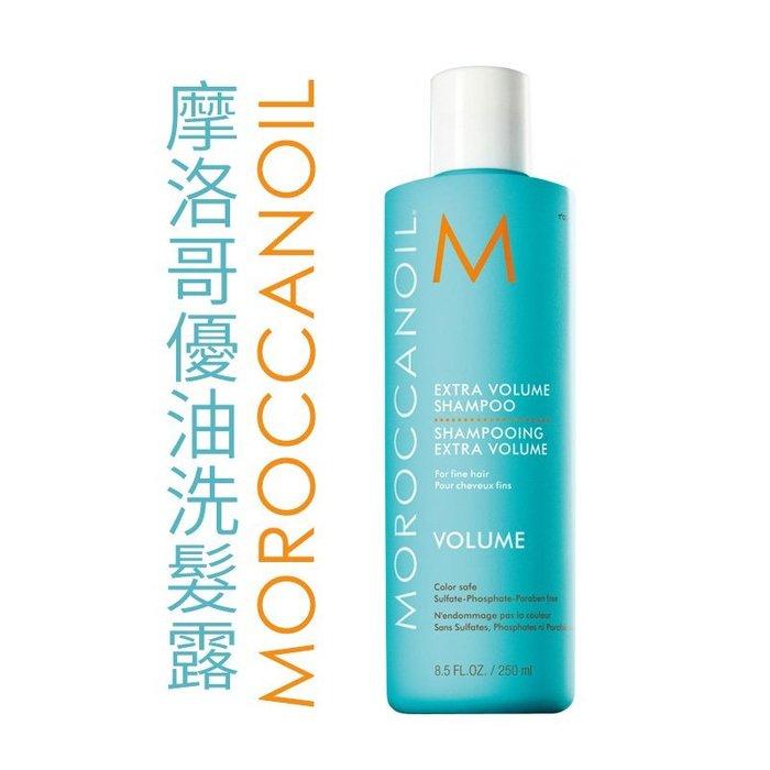 摩洛哥優油 MOROCCANOIL 優油洗髮露 保濕修復護髮劑 250ml 【特價】異國精品