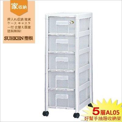 免運划算:發現新收納箱『AL05好幫手五層隙縫收納架-附輪』家的收納櫃,小格抽屜櫃,日用品/雜貨/文具置物櫃,內附分隔板