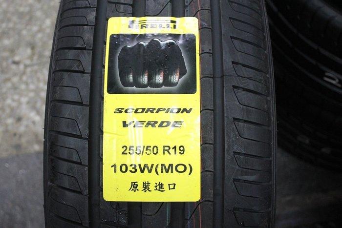 倍耐力 PIRELLI Scorpion Verde S-VERD 235/50/19 255/45/19 全規格