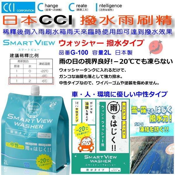 和霆車部品中和館—日本CCI SMART VIEW 撥水劑成分配合 撥水雨刷精 容量2L 品番G-100 170242