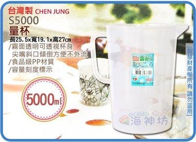 =海神坊=台灣製 S5000 量杯 杯身 透明冷水壺 花茶壺 果汁壺 調味壺 浮雕刻度 單把 5L 36入3850元免運