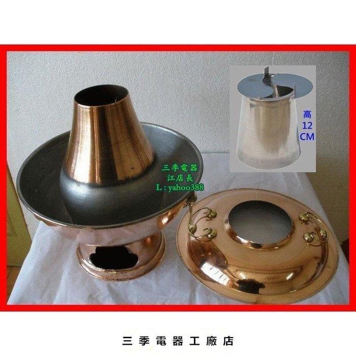 三季機器 32~36cm加厚銅火鍋 木炭火鍋 涮涮鍋 圍爐火鍋 古早火鍋WS4091