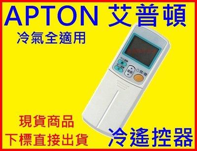 APTON 艾普頓冷氣遙控器 AFC全系列適用 APTON 艾普頓冷氣遙控器
