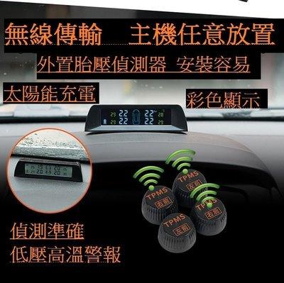 無線汽車胎壓監測系統/汽車胎壓計(太陽能充電)  (達威機械--無線電產品)