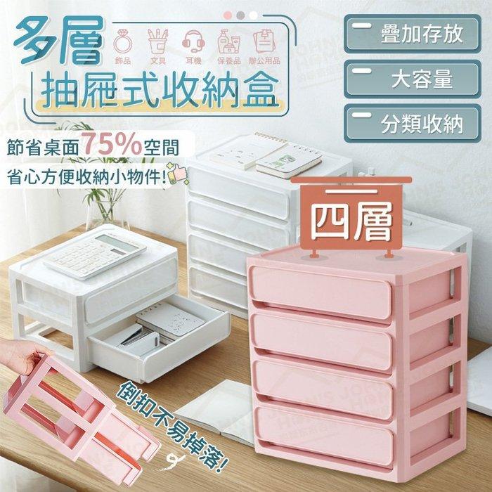 多層抽屜式收納盒 四層款 省桌面70%空間 置物盒 化妝盒 儲物盒 首飾盒 收納櫃 整理盒【ZK0604】《約翰家庭百貨