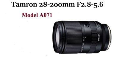 【高雄四海】全新公司貨 Tamron 28-200mm F2.8-5.6 Di III RXD (A071)