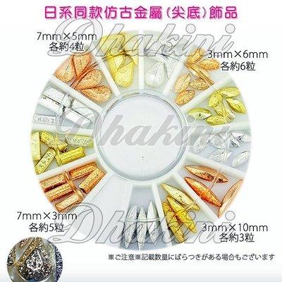 日本流行美甲產品~《日系同款仿古金屬(尖底)飾品》~有金、銀、玫瑰金異型等大小混裝圓盤包裝~