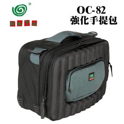 名揚    KATA OC~82 強化手提 單肩背包 單肩相機包 攝影包 貨