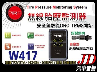 【JD 新北 桃園】ORO TPMS W417 盲塞型胎壓偵測器 車種 TOYOTA、HONDA、NISSAN 四輪車款