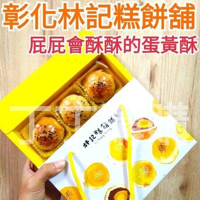 林記糕餅舖蛋黃酥哥6入禮盒裝-屁屁會酥酥的蛋黃酥(非不二家/不二坊蛋黃酥勿下錯)