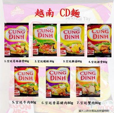YOYO[VN] 🍜 越南 MICOEM CUNG DING CD麵 系列 泡麵 多種口味