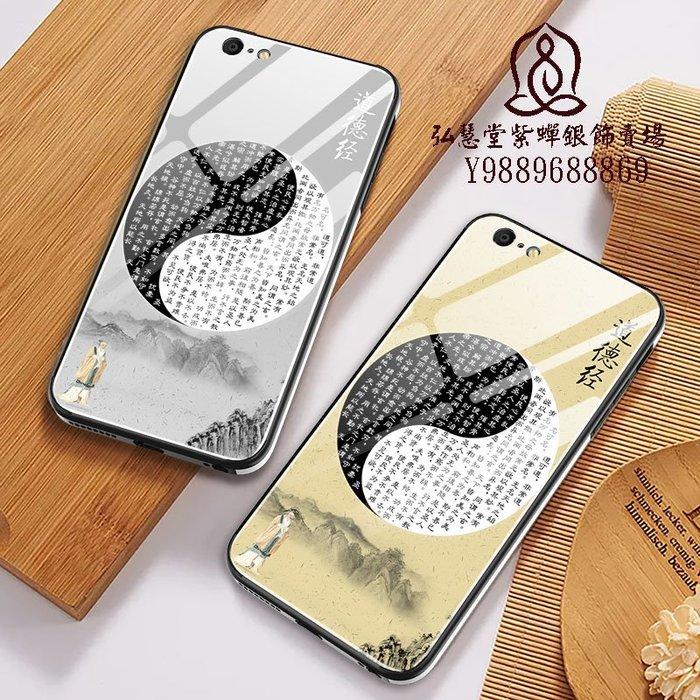 【弘慧堂】  道德經iPhone6s手機殼8plus新款蘋果X防摔全包個性創意中國風太極