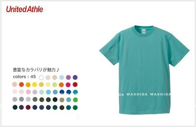 WaShiDa【UA5001】United Athle 中磅 5.6磅 素面 T恤 多色展開 - XXL/XXXL 預訂