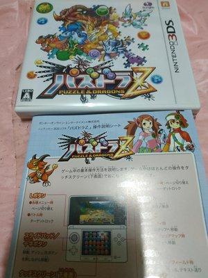 請先詢問庫存量~ 3DS 龍族拼圖 NEW 2DS 3DS LL N3DS LL 日規主機專用