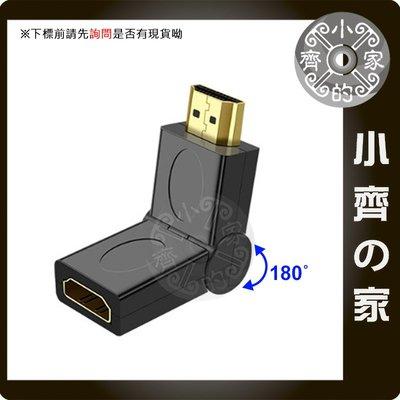 180度 HDMI 轉彎頭 公母 公母頭 轉接頭 變換頭 可旋轉 90度 彎頭 小齊的家