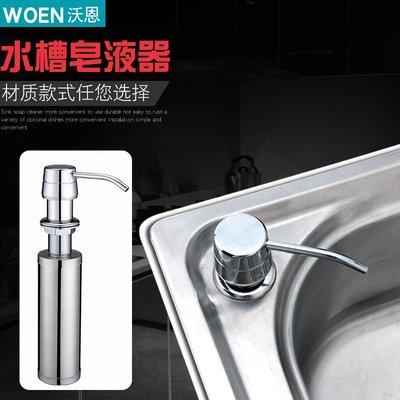 禧禧雜貨店 水槽洗潔精按壓瓶皂液器廚房...