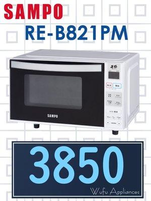【網路3C館】原廠經銷,可自取 【來電批發價3850】SAMPO 聲寶21公升 微電腦式 平台式微波爐RE-B821PM