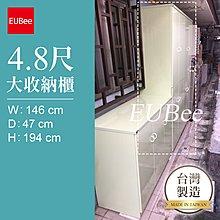 【優彼塑鋼】4.8尺大收納櫃/八門置物櫃/儲藏櫃/南亞塑鋼/品質保證/防水防霉(G108)