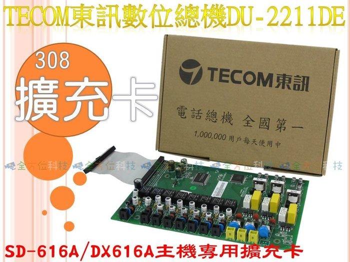 全方位科技-TECOM東訊數位總機DU-2211DE(308擴充卡) 3內線 8外線 主機專用擴充卡