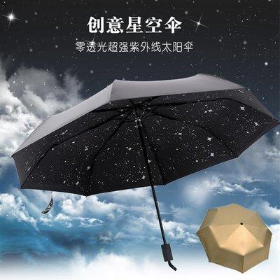太陽傘女晴雨兩用雨傘男折疊三折星空超強防曬防紫外線遮陽傘黑膠