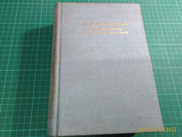 《德華標準大字典》五洲出版社 民國59年台二版  共1364頁 精裝本 【CS超聖文化讚】
