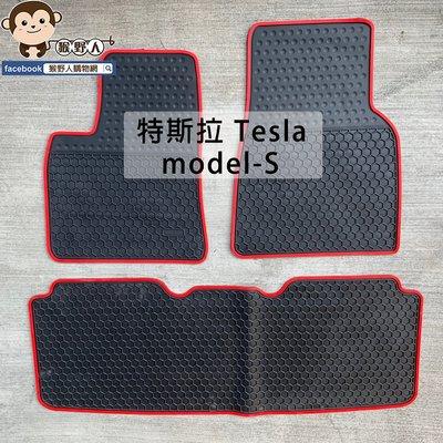 【猴野人】特斯拉 Tesla Model S 橡膠防水汽車腳踏墊 無卡扣 SGS檢驗合格 電動車踏墊 車踏墊