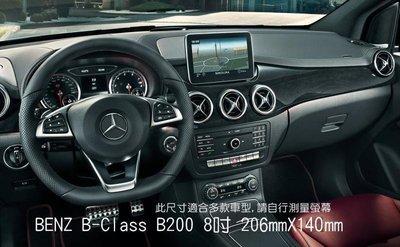 *Phone寶*BENZ B200 CLA220 GLC300 汽車螢幕鋼化玻璃貼 8吋方形螢幕 保護貼 2.5D導角