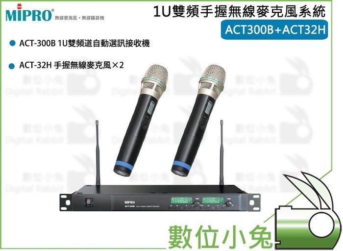 數位小兔【MIPRO 1U 雙頻手握無線麥克風系統 ACT300B+ACT32H】雙頻 無線麥克風 ACT300B