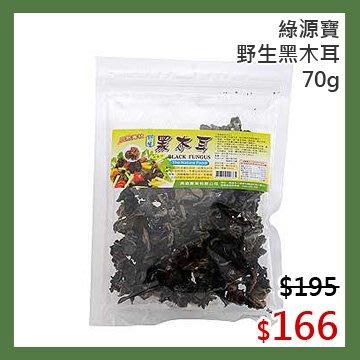 【光合作用】綠源寶 野生黑木耳 70g 天然 涼拌、沙拉 段木採集,於自然野生雨林方式栽培