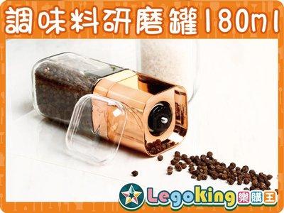 【樂購王】《調味料研磨罐》健康安全 多功能 香料研磨 胡椒 現磨【B0497】
