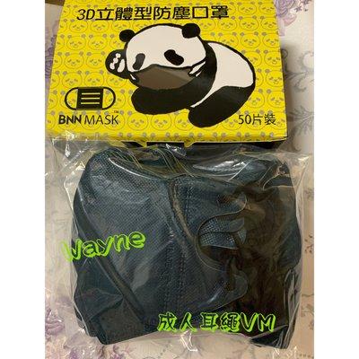 BNN成人立體口罩VM墨綠色(無壓條)台灣製