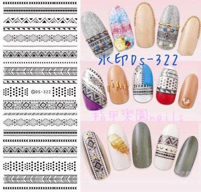 【指甲樂園nails】美甲光療材料 美甲貼紙 民族風 幾何圖形 黑色線條水印貼紙