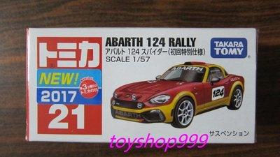 日本TOMICA多美小汽車 21 ABARTH 124 RALLY 飛雅特 初回特別版  (999玩具店)