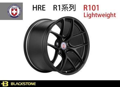 [黑石研創] HRE Wheel R1系列 R101 Lightweight 輪圈 鋁圈 鍛造 17吋 18吋 19吋