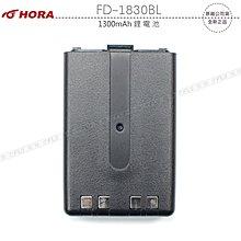 《飛翔無線3C》HORA FD-1830BL 1300mAh 鋰電池│公司貨│適用 F-30VU