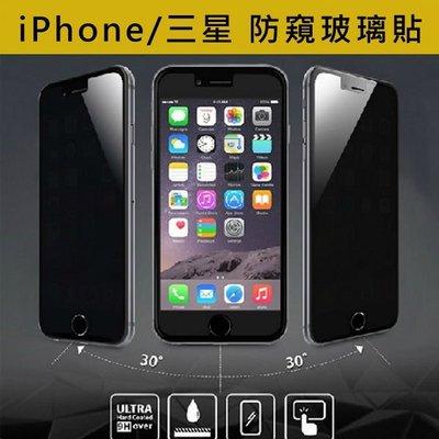 橘子本舖* iphone 5s 6 7 8 plus iphone x XS MAX XR 防窺 玻璃貼 正面